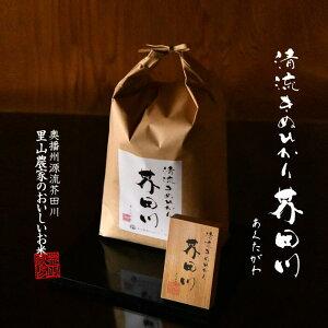 送料無料 新米 10kg ( 5kg×2) 無洗米にて 清流きぬひかり芥田川  農家直送 米農家匠精米 産直 コメ お米 10キロ 5キロ×2 無洗米 精米