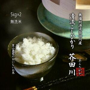 令和3年度 予約生産 お米 5kg×2 10kg 無洗米 精米にて 奥播州源流芥田川産こしひかり芥田川 送料無料