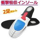 インソール【2足セット】(4枚) 衝撃吸収 レディース メンズ 中敷き 中敷 消臭 低反発 スニーカー ブーツ サイズ調整可…