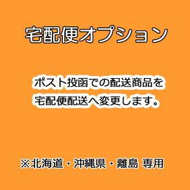 【宅配便オプション】配送方法を宅配便へ変更します。【北海道・沖縄県・離島専用オプション】ギフト プレゼント 【楽ギフ_○○】【-】