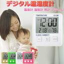 送料無料 温湿度計 デジタル デジタル温湿度計 おしゃれ 温湿度計 温度計 湿度計 時計 アラーム 卓上 スタンド 熱中症…