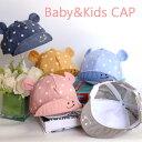 ベビー キッズ 帽子 キャップ メッシュ サンハット つば付き 春夏 夏 男の子 女の子 日よけ 赤ちゃん 子供用 男女兼用…
