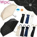 日傘 折りたたみ 完全遮光 遮熱 軽量 uvカット 100% 遮光 折りたたみ傘 w.p.c wpc mini レース フリル 晴雨兼用 スカ…