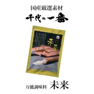 【千代の一番】次世代調味料 未来(みらい)[3袋セット] 調味料 塩 砂糖 粉末醤油 米麹