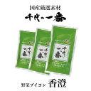 ※【千代の一番】香澄(3袋30包) 野菜ブイヨン 無添加 千代の一番だしパック 無添加だしパック 出汁パック 野菜だし …