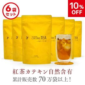 ※【通常価格より10%OFF】【送料無料】プレミアム クロワール茶 6袋(25包入×6)アフリカ紅茶・イペ茶・ルイボス茶・桑葉茶、4種の健康茶をブレンド、紅茶カテキン自然含有