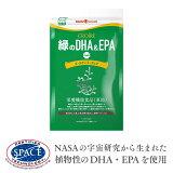 緑のDHA&EPA+ゴールデンユーグレナNASAの研究から生まれた植物性のDHA・EPAを使用