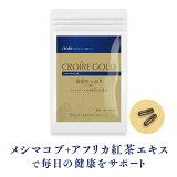 【CROIRE】クロワールゴールド1袋サプリメントサプリ抗酸化サプリアミノ酸サプリサプリメントビタミンサプリメントミネラルサプリ活性酸素除去メシマコブβグルカンSOD値