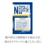 Nアセチルグルコサミン