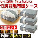 【送料無料】羽毛布団専用竹炭収納ケース 3個セット 【シングル用/収納ボックス/ふとん/押入れ/消臭/布/フタ/整理】