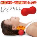 【スーパーDEALポイントアップ】ツボール 【ストレッチ/マッサージ/首/肩/足/ふくらはぎ/腰/背中】