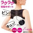 E-style 姿勢サポートベルト 【背すじ/背筋/背中/補正/サポーター】