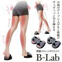 骨盤ストレッチスリッパ B-Lab 【骨盤シェイプ/健康サンダル/健康スリッパ/土踏まず/美脚/姿勢/シェイプアップ/室内履…