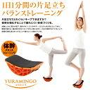 【送料無料】体幹バランストレーニング ユラミンゴ【バランスボード/体幹トレーニング/ヨガ/骨盤/片足立ち/ストレッチ…