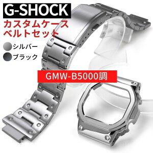 【G-SHOCKカスタムパーツ!】ジーショック GMW-B5000 カスタムパーツ ベゼル ベルト 交換 メンズ 腕時計 メタル