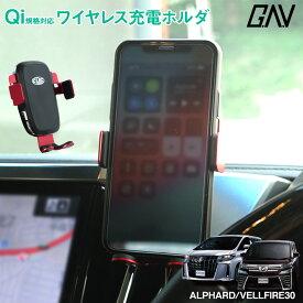 アルファード ヴェルファイア 30系 専用 Qi 車載ホルダー ワイヤレス充電 スマホスタンド 充電 急速充電 スマホ 自動開閉 車用 吹き出し口 充電器 車載 360度回転 iPhone Galaxy Note Nexusなど対応[J]