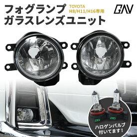 トヨタ H8 H11 H16バルブ専用 純正風フォグランプガラスレンズユニット 純正LEDフォグを社外品に変えれるセットフォグランプ ガラスレンズ HID LEDフォグ ライト フォグガラスレンズ[K]