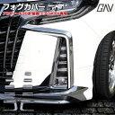 アルファード 30系 後期 エアロボディ 専用 フォグカバー10p ABS樹脂メッキ加工 車種別専用設計 簡単取付【 メッキ ガ…
