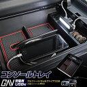 充電用 USB付き コンソールトレー アルファード ヴェルファイア 30系 専用 前期 後期 車内収納 内装 インテリア 便利 …