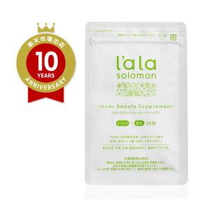 ララ・ソロモンインナービューティーサプリ〈ALA+亜鉛〉