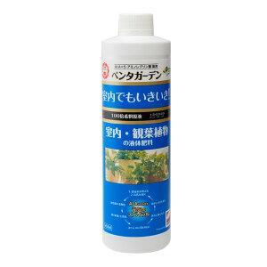 【5-ALA(アミノレブリン酸)配合液体肥料】ペンタガーデン 室内・観葉植物の液体肥料(450ml / 100倍希釈)