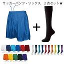 送料無料【サッカーパンツサッカーソックスセット】 大人 ジュニア 靴下 soccer sox サッカー ソックス ストッキング …