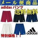 サッカーパンツ adidas(アディダス)ジュニア用 練習着 サッカー サッカーウェア フットサル トレーニングウェア MMQ88