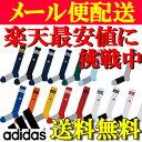 サッカーソックス adidas(アディダス)MKJ69 大人 子供(ジュニア)サイズ サッカー 靴下 ソックス フットサル キッズ サッカーソックス sox 大...