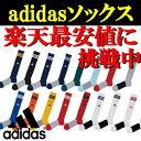 サッカーソックス adidas(アディダス)MKJ69 大人 子供(ジュニア)サイズ サッカー 靴下 ソックス フットサル キッズ サッカーソックス soccer sox サッカー ソックス 大人用サ