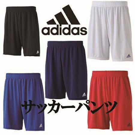 【メール便送料無料】Jr(ジュニア)サッカーゲームパンツ adidas(アディダス)子供 サイズ  サッカー ロンパン Jr用サッカーパンツ  ロング 練習着 MMQ86 ハーフパンツ