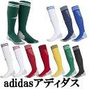 サッカーソックス adidas(アディダス)DRW46 大人 子供(ジュニア)サイズ サッカー 靴下 ソックス フットサル キッ…