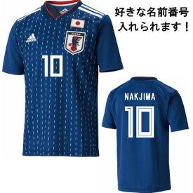 【ネーム・背・胸番号付き】日本代表ユニフォームシャツ サッカー 個人ネーム 名入れ 子供 ジュニア 半袖 プラシャツ キッズ ジュニア 代表戦 応援シャツ Tシャツ プレゼント ギフト drn90 父の日 プレゼント ギフト