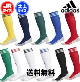 【送料無料】サッカーソックス adidas(アディダス)GOG32 DRW46 大人 子供(ジュニア)サイズ サッカー 靴下 ソックス フットサル キッズ サッカーソックス 子供用サッカーソックス メンズ adidas 練習着 送料無料市場 サッカースクール サッカー教室