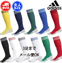 【3足までメール便OK】メール便可!サッカーソックス adidas(アディダス)GOG32 DRW46 大人 子供(ジュニア)サイズ…