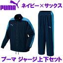 送料無料 PUMA プーマ 862220-862221-89 ジャージセット ジャケット パンツ ネイビー×サックス ジャージ メンズ 上下 WUPニットジャー...