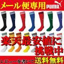 【メール便送料無料】【PUMA サッカーゲームソックス プーマ サッカーソックス 靴下 901393 ストッキング 練習着 サッカーウェア】