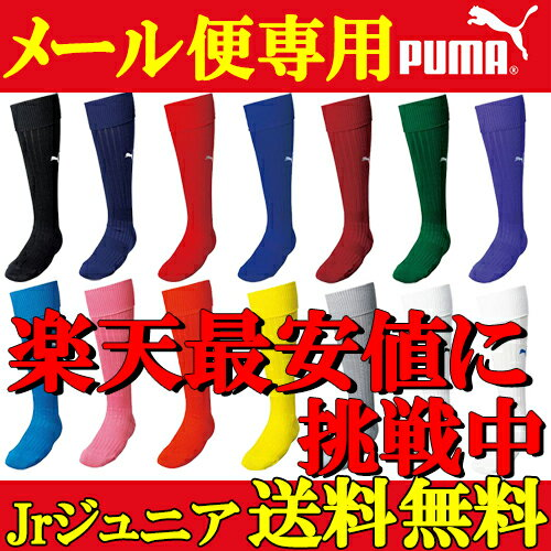 【サッカーソックス】【メール便送料無料】PUMA サッカーゲームソックス プーマ 子供 Jr ジュニア サッカーソックス 靴下 900400 ストッキング 練習着 サッカーウェア フットサル ウェア メンズ 当店人気