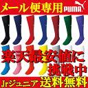 【サッカーソックス】【メール便送料無料】PUMA サッカーゲームソックス プーマ 子供 Jr ジュニア サッカーソッ…