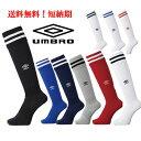 【サッカーソックス】 umbro アンブロ 大人 子供 ジュニア UBS8810 サッカー ソックス 靴下 サッカーソックス soccer …