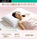 睡眠負債を解消!快眠 ワイド 枕 ストレートネック スマホ首 頚椎サポート ノーストレスピロー Lサイズ 体圧分散とス…
