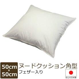 ヌードクッション 50×50 cm 角型(フェザー入) ◆抗菌防臭加工(SEK)マーク取得◆配送直前に製造!できたてのクッション♪