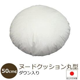 ヌードクッション 円形 (ダウン入)50cm径 [抗菌防臭加工(SEK)マーク取得]配送直前に製造!作りたてのクッション♪