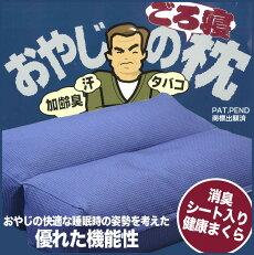 超・消臭シート入!TV寝や横向きで寝れる枕