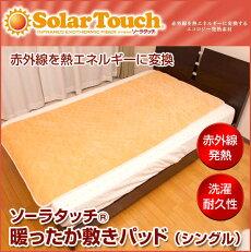 ソーラタッチ(R)暖ったか敷きパッド