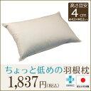 ちょっと低めの羽根枕(はねまくら)使用時の高さ:約4cm/柔らかめサイズ:43×63cm[抗菌防臭加工(SEK)マーク取得]…