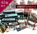 【ベルギー直輸入】お徳用商品チョコレートギフト9種詰め合わせ【45箱】