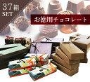 【ベルギー直輸入】お徳用商品(全37箱)チョコレートギフト6種詰め合わせ【大】