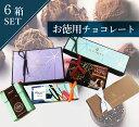 【ベルギー直輸入】お徳用商品(全6箱)チョコレートギフト6種詰め合わせ【小】