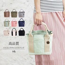 選べる9色 レディース キャンバスバッグ ハンドバッグ 鞄 かばん バッグ ミニトート 高品質 丈夫 コンパクト 大容量 キーホルダー付き キャンバス 帆布