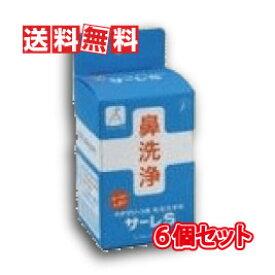 【送料無料】TBK サーレS (ハナクリーンS用洗浄剤)(洗浄液) 1.5g×50包入り 6個セット(サーレs(ハナクリーンs専用洗浄剤)1.5g/50包 6個)